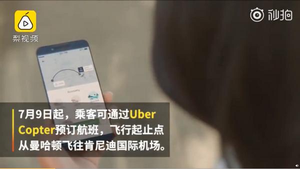 uber推出直升机服务:Uber纽约推出直升机服务,每人每趟最低200美元