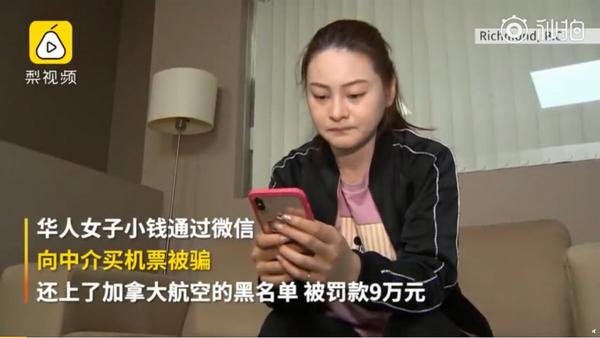买机票被骗遭禁飞:华人女子向微商买机票被骗遭禁飞,上了黑名单还被罚款9万