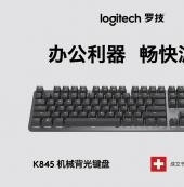 办公利器 畅快游戏 罗技K845背光机械键盘重磅发布