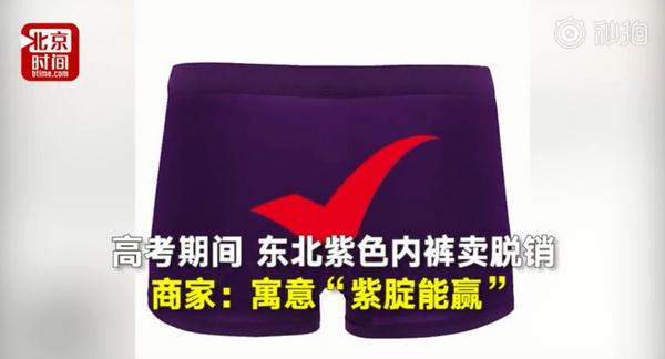 东北紫色内裤脱销:高考期间东北紫色内裤热卖,寓意紫腚能行