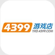 4399手游交易平台