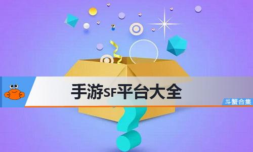 手游sf平台大全