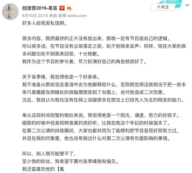 创造营易言为吴季峰发声:希望不要对其有偏见