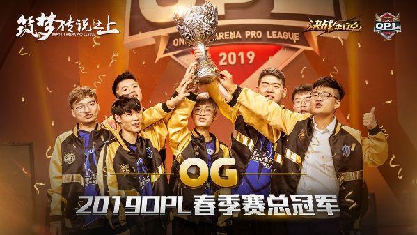 OG问鼎平安京—首届OPL春季赛冠军出生