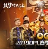 OG问鼎平安京—首届OPL春季赛冠军出世