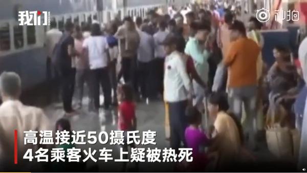 印度火车热死乘客:印度高温突破50摄氏度,4名乘客火车上被活活热死