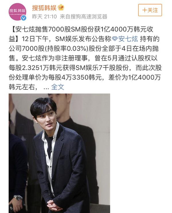 安七炫抛售SM娱乐股份