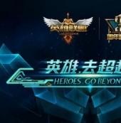 《英雄联盟》高校总决赛将在西安举行 双创电竞嘉年华同步开启