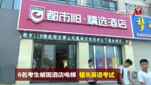 困酒店电梯错过高考英语考试:山东济宁6名高考生被困酒店电梯40分钟,错过当天英语考试