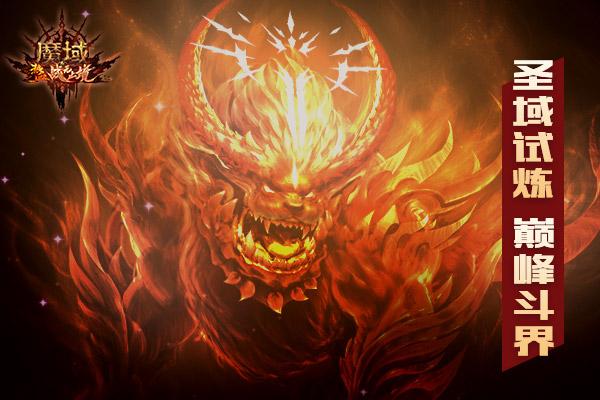 《魔域》新资料片6月30日公测在即,全新玩法首次曝光