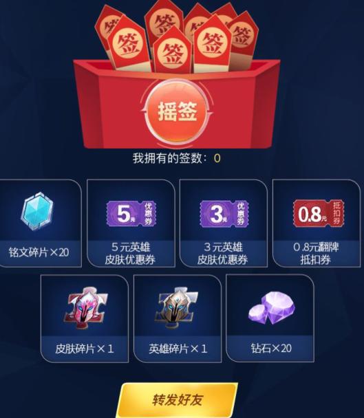 王者荣耀初夏神秘幸运礼包领取方法