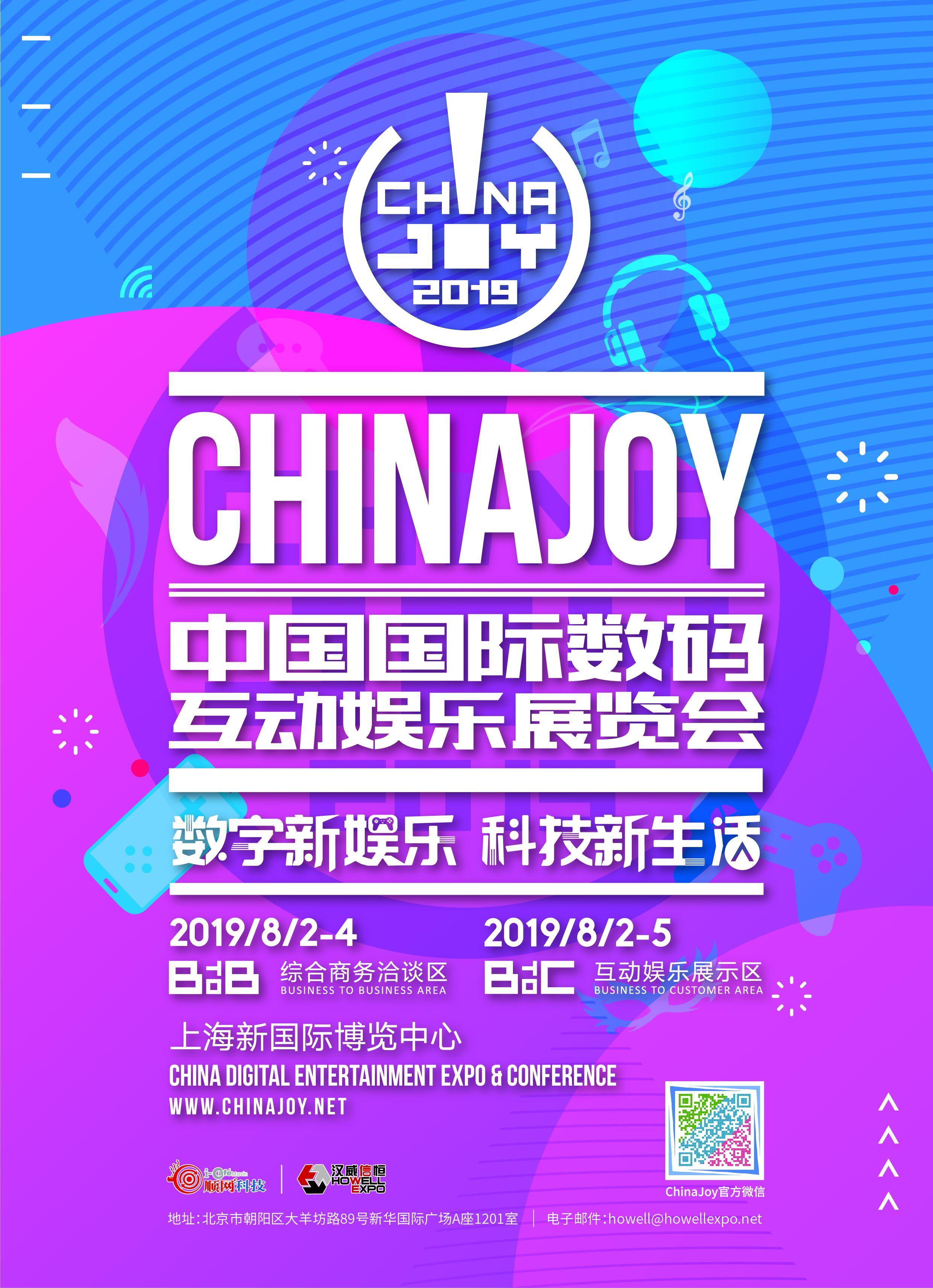 电竞手机霸再燃激情,ROG确认参展2019ChinaJoyBTOC!