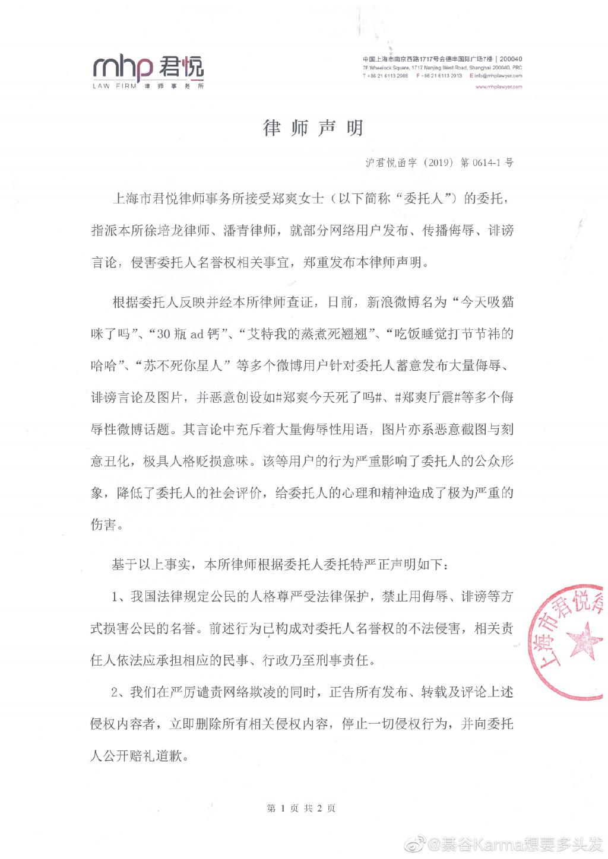 郑爽斥责网络暴力:郑爽男友张恒在微博发布郑爽的律师声明,斥责网络暴力