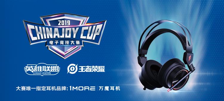 第三届ChinaJoy电子竞技大赛广东省赛区圆满收官!
