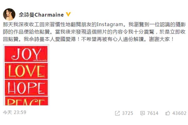 佘詩曼回應點贊:本人愛國愛港,不希望被過分解讀