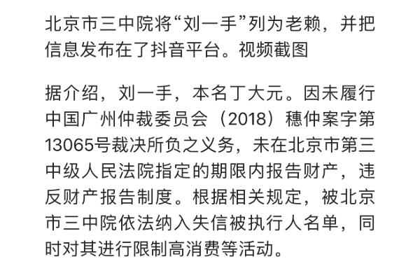 劉一手失信名單:劉一手被北京三中院點名,列入失信名單