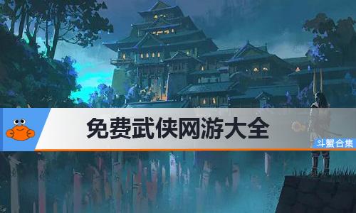 免费武侠网游大全