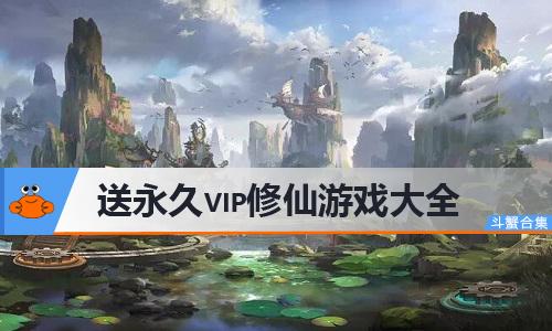 送永久vip修仙游戏大全