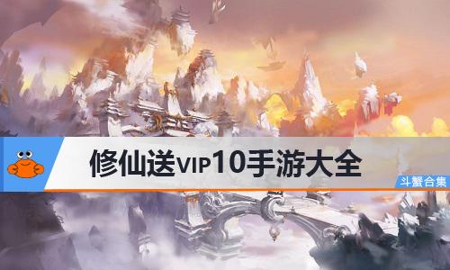 修仙手游送vip10大全