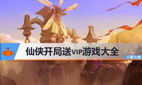仙侠开局送vip游戏大全