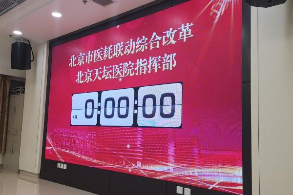 北京启动医耗改革:北京近3700家医院今日启动医耗改革