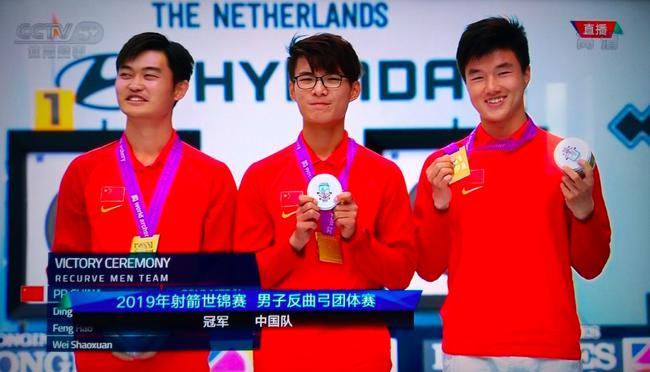 中国射箭首夺冠军:中国射箭创造新历史!首夺世锦赛男团冠军