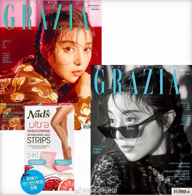 范冰冰登韩国杂志:范冰冰登韩版杂志双封面,时尚国际影响力受认可