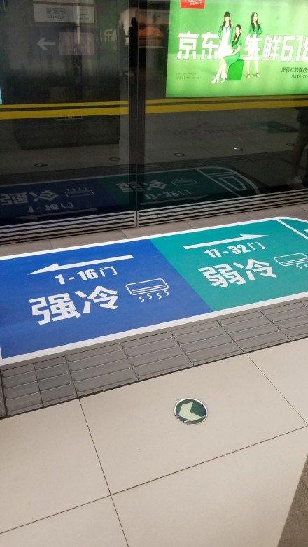 地铁同车不同温:一趟地铁两个温区,北京地铁同车不同温
