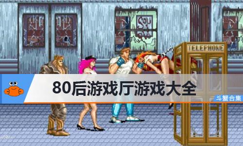 80后游戏厅游戏大全