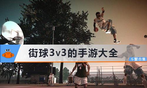 街球3v3手游