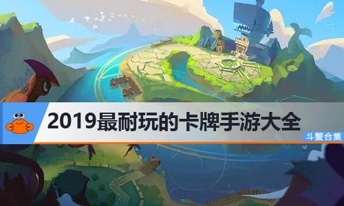 2019最耐玩卡牌手游