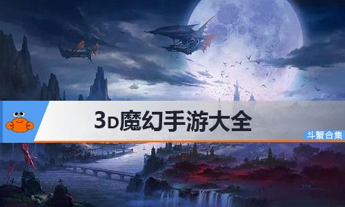 3d魔幻手游