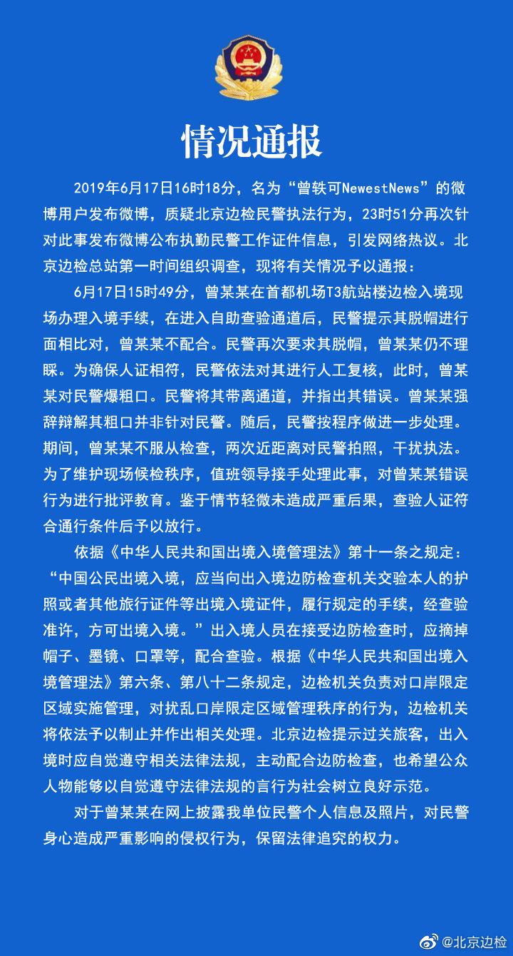 北京边检回应曾轶可事件:当事人不配合并对民警爆粗口