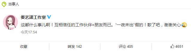 娄艺潇否认新恋情:互相信托的朋侪罢了
