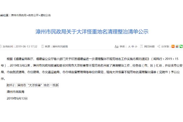 三座大桥大字拟去:福修漳州三座大桥拟去掉大字,外埠民政局称其决心夸张
