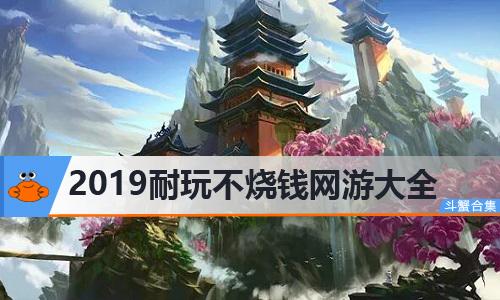 2019耐玩不烧钱网游