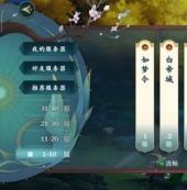 劍網3指尖江湖鎖區解決方法