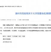 """福修漳州三座大桥的""""大""""字拟去掉,外埠民政局称其决心夸张"""