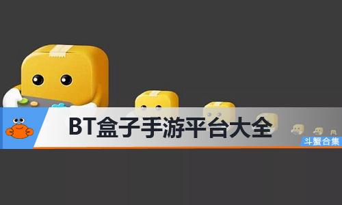 BT盒子手游平台