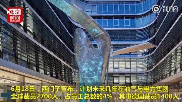 西萌佑万人裁人:举世裁人1.04万人,俭省22亿欧元的资本