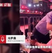 民警抱周杰伦粉丝,称当警察起首要有温度