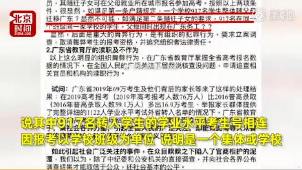 917名广东考生考号相连引质疑,省教育厅:计算机按顺序赋予致考号连续