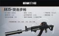代号生机AK15突击步枪属性介绍