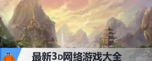 最新3d网络游戏大全