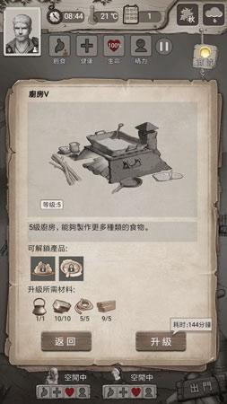 荒野日记铁罐获得方法