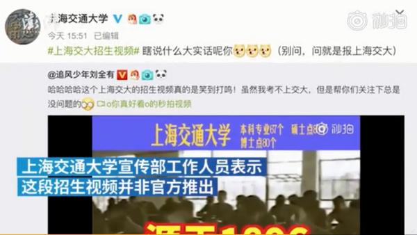 上海交大土味招生:上海交大土味招生视频暴红,校方称非官方出品