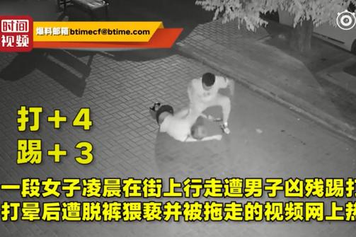 女孩深夜遭男子殴打扒衣拖行,网警:今晚不睡 征集线索