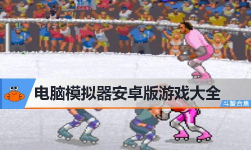 电脑模拟器安卓版游戏