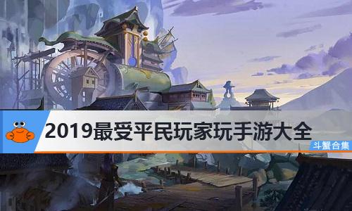 2019最受平民玩家玩手游