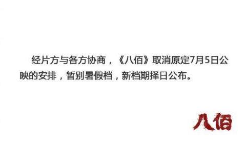 八佰暂别暑期档:《八佰》官微发文宣布撤档,新档期择日公布